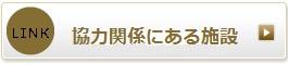 高輪台駅・品川駅近く!鍼灸・按摩・マッサージのことならアキュサリュート高輪へ!